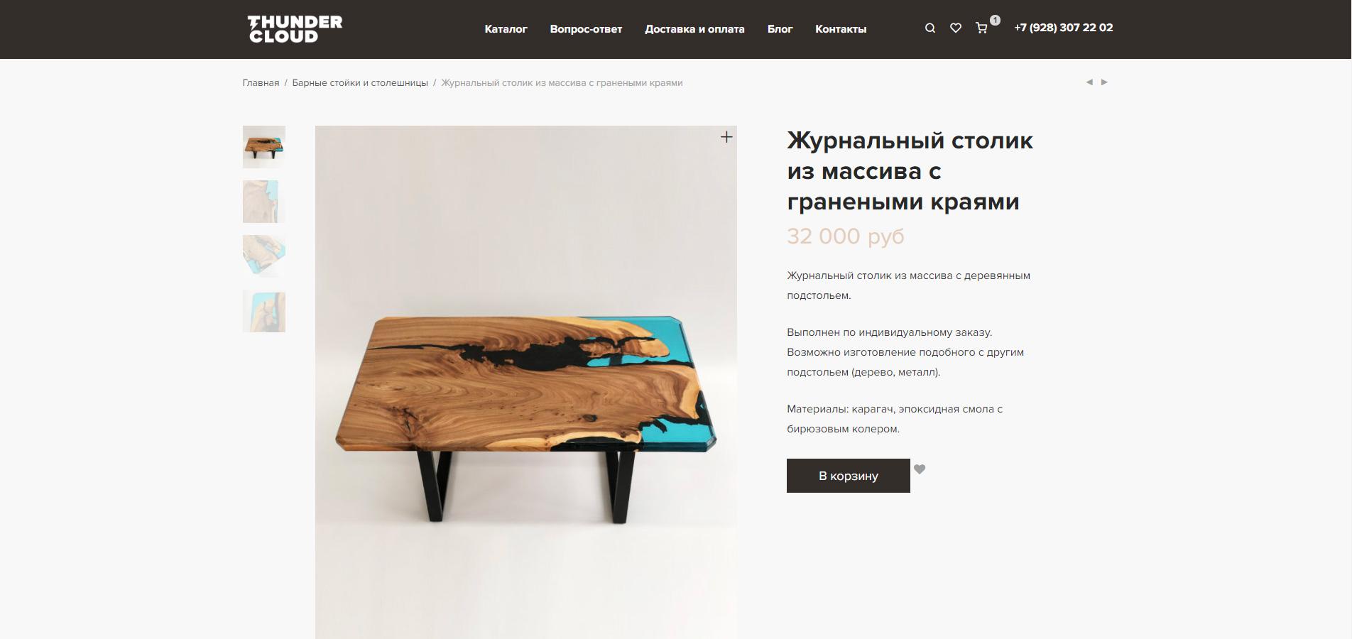 Thundercloud_design