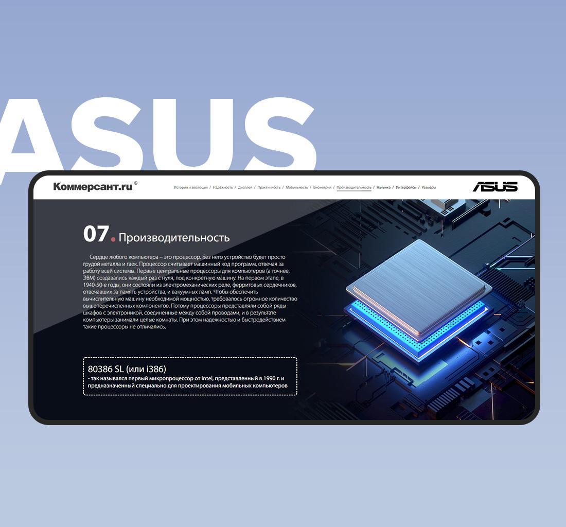 Asus — тонкая работа