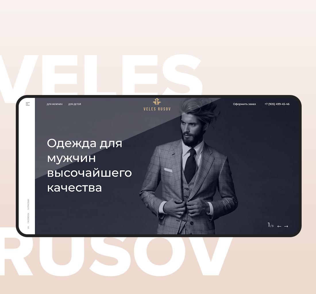 Veles Rusov. Интернет-магазин одежды.