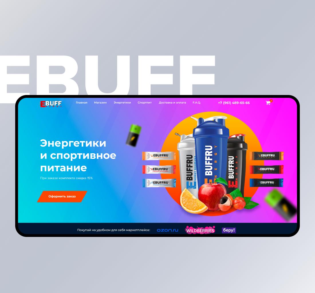 Ebuff — Энергетические напитки нового поколения.